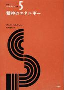 新訳ベルクソン全集 5 精神のエネルギー