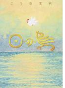 日の鳥 1