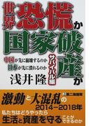 世界恐慌か国家破産か 中国が先に崩壊するのか日本が先に潰れるのか サバイバル編
