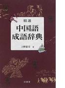 精選中国語成語辞典