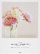 洋楽バラード・コレクション ピアノ・ソロ(メロディー譜付き) 2014 (ピアノ曲集)
