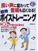 良い声に変わって音域も広くなる!即効ボイストレーニング