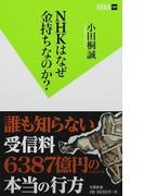 NHKはなぜ金持ちなのか? (双葉新書)(双葉新書(教養))
