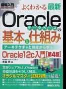 よくわかる最新Oracleデータベースの基本と仕組み アーキテクチャと機能から学ぶ Oracle 12c入門 第4版