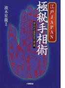 江戸JAPAN極秘手相術 超入門から極秘伝まで一挙公開