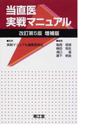 当直医実戦マニュアル 改訂第5版増補版