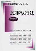 民事執行法 (別冊法学セミナー 新基本法コンメンタール)