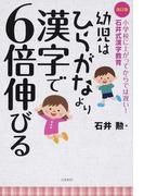 幼児はひらがなより漢字で6倍伸びる 小学校に上がってからでは遅い!石井式漢字教育 改訂版