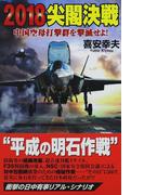2018尖閣決戦 中国空母打撃群を撃滅せよ! (歴史群像新書)(歴史群像新書)