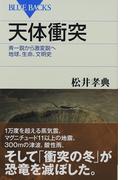 天体衝突 斉一説から激変説へ地球、生命、文明史 (ブルーバックス)(ブルー・バックス)