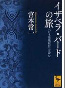 イザベラ・バードの旅 『日本奥地紀行』を読む (講談社学術文庫)(講談社学術文庫)