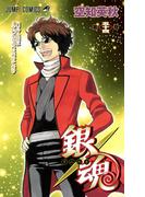 銀魂 第54巻 バッグは常に5千万入るようにあけておけ (ジャンプ・コミックス)(ジャンプコミックス)