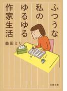 ふつうな私のゆるゆる作家生活 (文春文庫)(文春文庫)