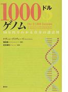 1000ドルゲノム 10万円でわかる自分の設計図