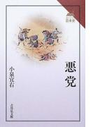 悪党 (読みなおす日本史)