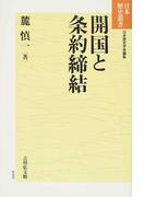 開国と条約締結 (日本歴史叢書新装版)