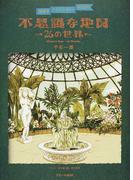 不思議な地図〜26の世界〜 (謎解きアドベンチャーBOOK)