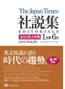 The Japan Times 社説集2013年上半期(音声付)