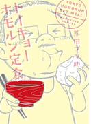 トーキョーホモルン定食(コンペイトウ書房)