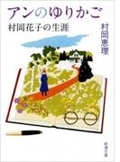 アンのゆりかご―村岡花子の生涯―(新潮文庫)(新潮文庫)