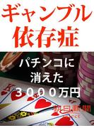ギャンブル依存症 パチンコに消えた3000万円(朝日新聞デジタルSELECT)