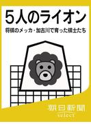 5人のライオン 将棋のメッカ・加古川で育った棋士たち(朝日新聞デジタルSELECT)