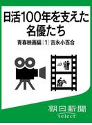 日活100年を支えた名優たち 青春映画編〔1〕吉永小百合(朝日新聞デジタルSELECT)
