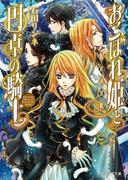 おこぼれ姫と円卓の騎士8 伯爵の切札(B's‐LOG文庫)