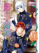 影の王の婚姻3 薔薇の待ち人(B's‐LOG文庫)