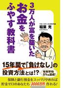 3万人が富を築いた お金をふやす教科書(角川マガジンズ)