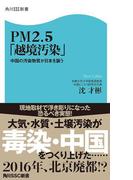 【期間限定価格】PM2.5「越境汚染」 中国の汚染物質が日本を襲う(角川SSC新書)