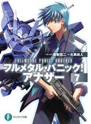 フルメタル・パニック!アナザー7(富士見ファンタジア文庫)