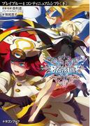 BLAZBLUE―ブレイブルー―4 コンティニュアムシフト〈下〉(富士見ドラゴンブック)