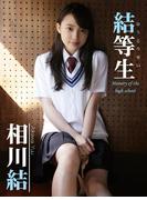 相川結デジタル写真集 結等生~memory of the high school~(アイドルコレクション)
