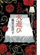 夫の火遊び(集英社文庫)