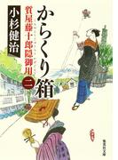 からくり箱 質屋藤十郎隠御用 二(集英社文庫)