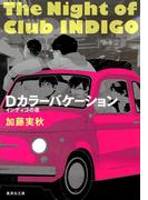 Dカラーバケーション インディゴの夜(集英社文庫)