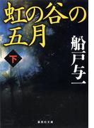 虹の谷の五月 下(集英社文庫)