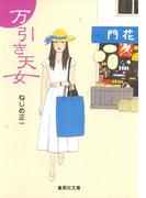万引き天女(集英社文庫)