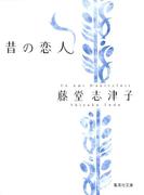 昔の恋人(集英社文庫)