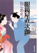 眼鏡屋直次郎(集英社文庫)