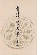 會津八一全集 第9巻 - 書簡 中