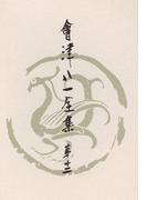 會津八一全集 第12巻 - 雑纂