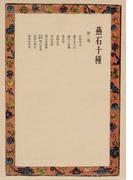 燕石十種〈第2巻〉