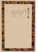 燕石十種〈第4巻〉