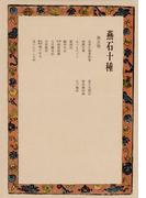 燕石十種〈第5巻〉