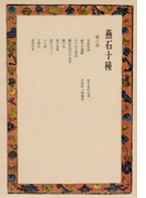 燕石十種〈第6巻〉