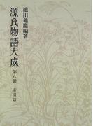 源氏物語大成〈第8冊〉 索引篇 [2]