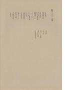 洒落本大成〈第22巻〉