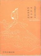定本西鶴全集〈第4巻〉